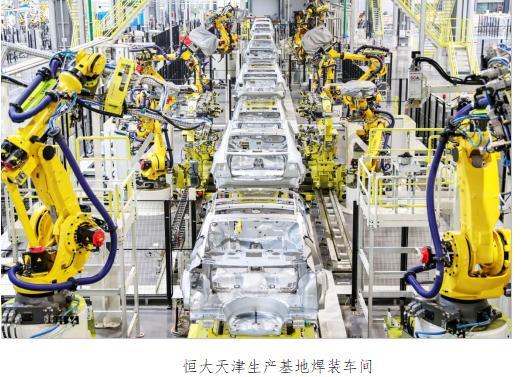"""国能93车型在津量产下线,许家印造车再续""""恒大速度"""""""
